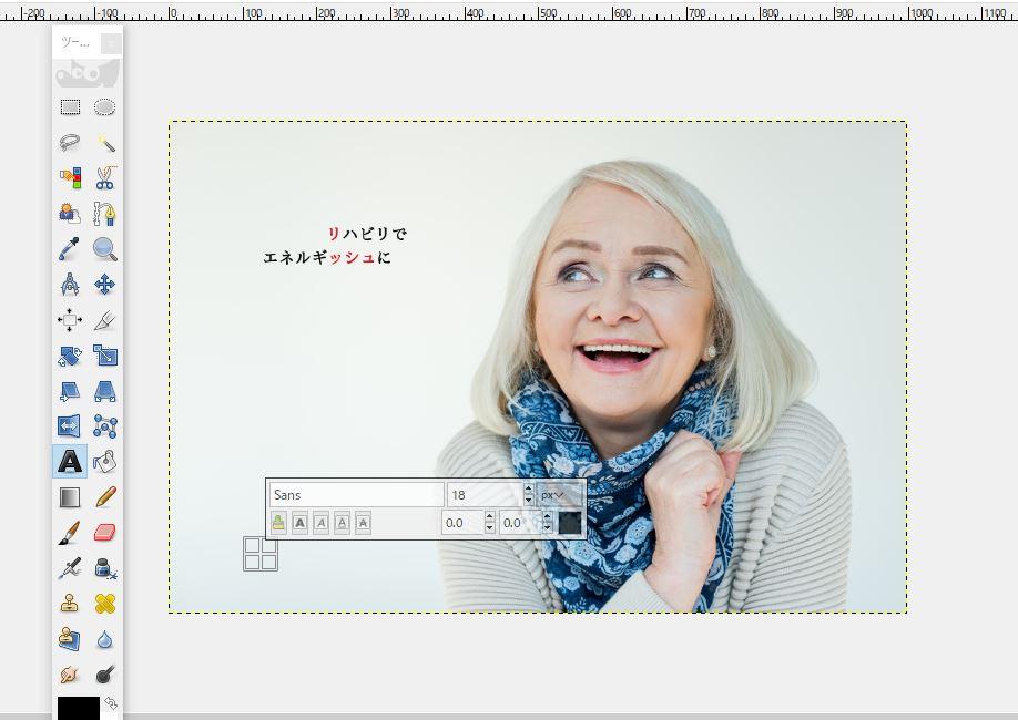 自分で画像編集をするときのお勧めフリーソフト【GIMP】