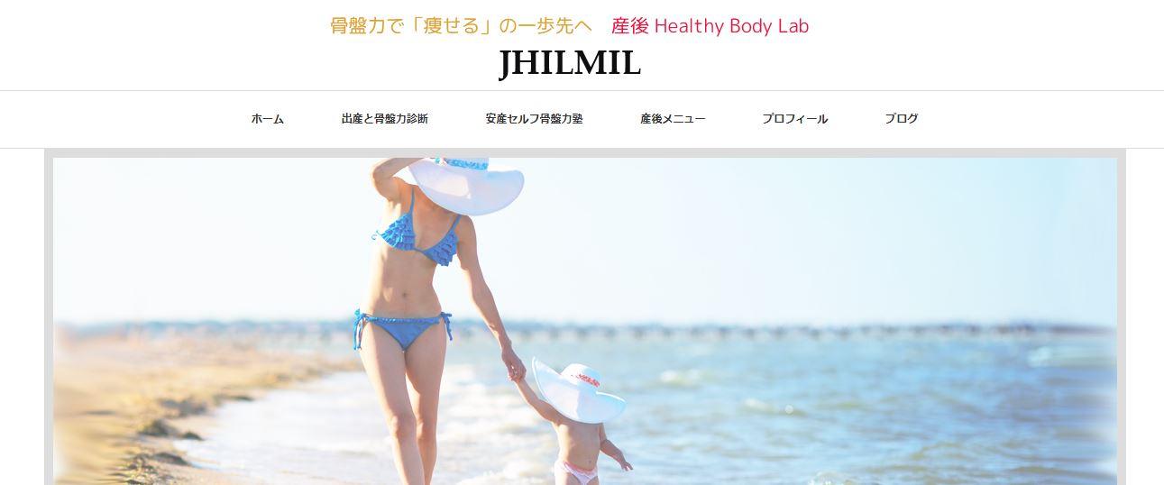 制作事例:整体サロン【産後Healthy Body Lab「JHILMIL」様】
