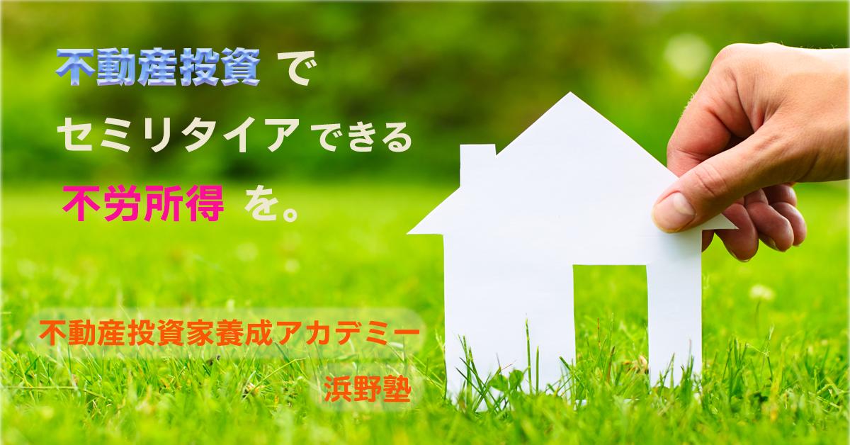 【LP制作事例】浜野コンサルティングオフィス株式会社様